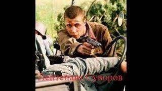 Военные фильмы 1941 45 Суворов Боевик ВОВ