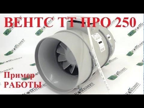Подключение Вентс ТТ ПРО 250