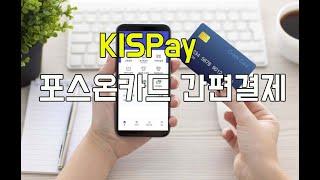 KISPay 포스온카드 휴대폰 간편결제(키스페이)