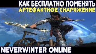 Как бесплатно поменять артефактное снаряжение в Neverwinter Online?