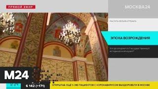 Государственный исторический музей откроется для посетителей 1 июля - Москва 24