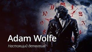 Adam Wolfe - настоящий детектив?