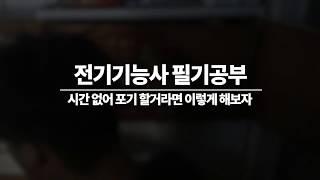 # 전기기능사 필기 공부 방법(ft. 시간 없을 때)