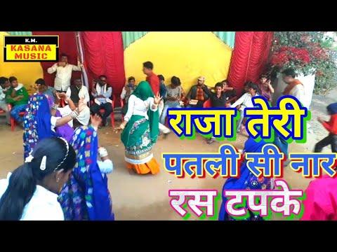 राजा तेरी पतली सी नार रस टपके ।। Dinesh Gurjar Rasiya Dance