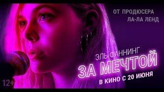 ЗА МЕЧТОЙ | Официальный трейлер | В кино с 20 июня