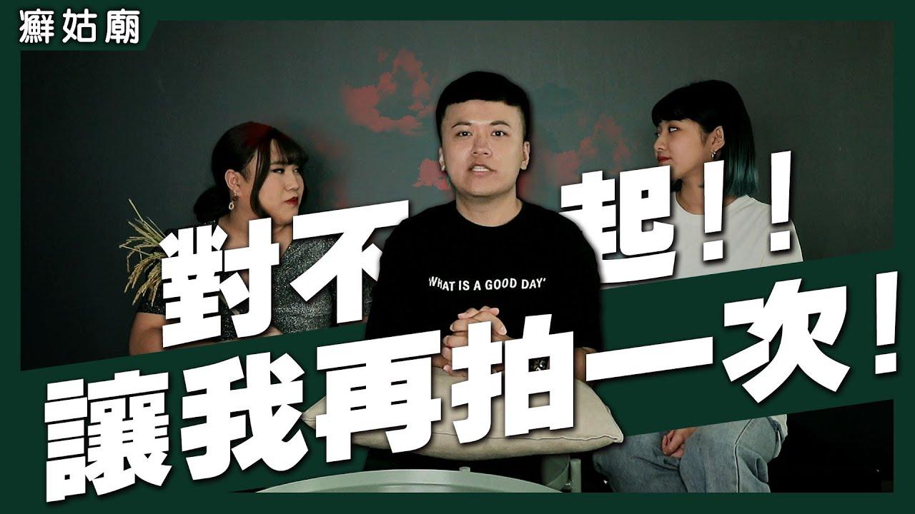 癬姑廟|廣播室的百葉窗 是誰在唱歌嗎?|黃小愛 陳思綾 feat.郭恩