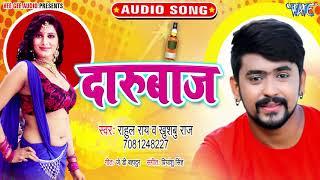 दारुबाज #2020_New_Song - #Rahul_Rai का ये भोजपुरी Song सुनकर आपको नशा आ जायगा - Darubaj