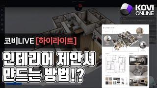 [코비LIVE] 14회 - 인테리어 제안서 만들기!