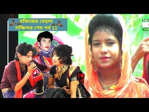 মফিজের বেহুলা লক্ষিন্দর  শেষ পর্ব 11 | Behula Lakhindar | 18.9.2019