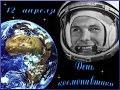 Quot Земля в иллюминаторе Quot mp3