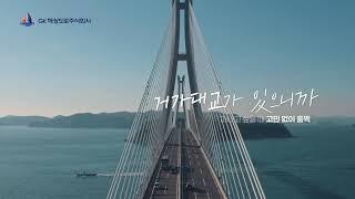 거가대교 홍보영상 / 홍보영상/ 트림스톤 콘텐츠 / trimstone contents