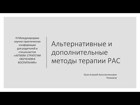 Альтернативные и дополнительные методы терапии РАС. Елисей Осин