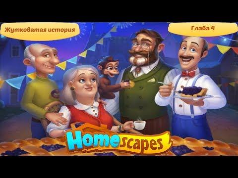 HomeScapes Дворецкий #220 Обзор события Жутковатая История 4 глава и Последняя