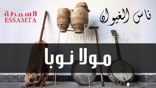 Nass El Ghiwane - Moula Nouba (Official Audio) | ناس الغيوان - مولا نوبا