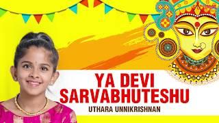 Ya Devi Sarvabhuteshu | Uthara Unnikrishnan  | Devi Stotram