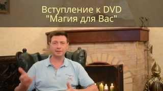 Владимир ХАЗАН Уроки практической магии