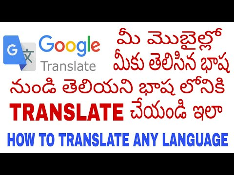 How to translate any language in telugu| How to use Google translate in telugu|Google translate uses