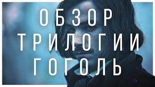 КЧК-ОБЗОР: ГОГОЛЬ ЖЖЁТ