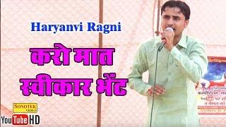 करो मात स्वीकार भेट || Karo Mata Sweekar Bhait || Haryanvi Ragni