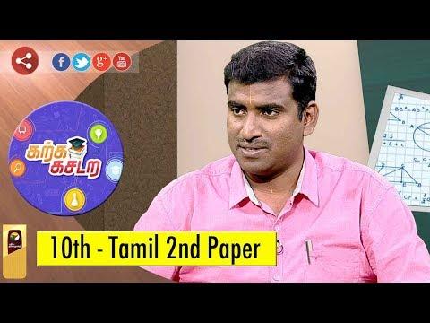 Karka Kasadara: Experts clarifies doubts on 10th Tamil 2nd Paper | 20/03/18 | Puthiya Thalaimurai