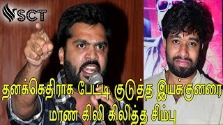 Actor Simbhu releasea a audio file in which he had a conversation w...
