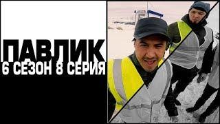 ПАВЛИК 6 сезон 8 серия (перезалив)
