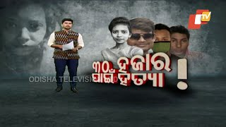 Odisha Girl Jharafula Murdered For Rs 30,000 | Latest Updates