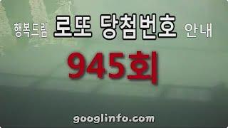 로또 945회 당첨번호 안내 동영상