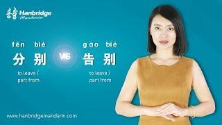 Hanbridge mandarin Chinese HSK Grammar video:How to differentiate 告别 and 分别