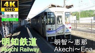 【4K前面展望】明知鉄道(明智~恵那)