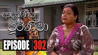 Adaraniya Poornima | Episode 302 10th September 2020 Thumbnail