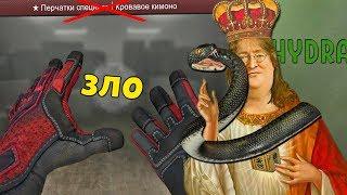 ГИДРА - ЗЛО [СS:GO]