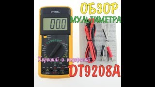 Обзор мультиметра DT9208A /  Хороший мультиметр за невысокую цену
