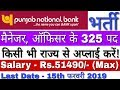 Punjab National Bank Recruitment 2019 | PNB Bank Recruitment 2019 | Punjab National Bank Bharti 2019