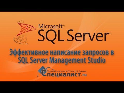 Эффективная работа с запросами в Microsoft SQL Server Management Studio
