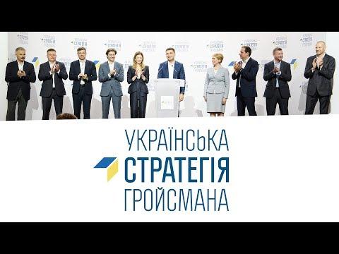 Володимир Гройсман: Українська стратегія Гройсмана. Перша десятка партії