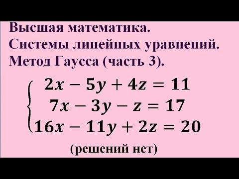 Системы линейных уравнений  Метод Гаусса (часть 3). Высшая математика.