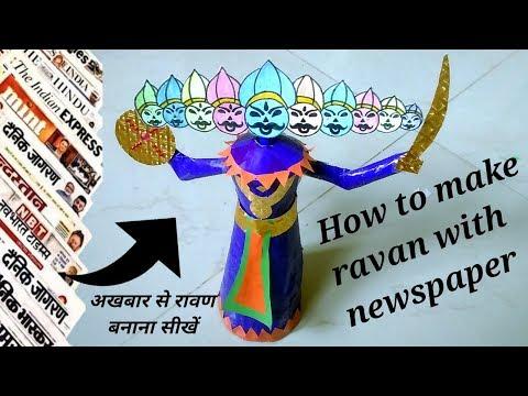 How to make ravan with newspaper|Best out of waste|Ecofriendly ravan making at home