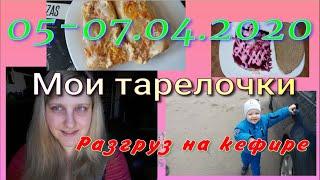 постер к видео Худею, как умею//Разгрузочный день//Худею с веса 102.7 кг//Похудела на 10,3 кг//