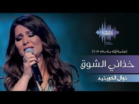 نوال الكويتيه - خذاني الشوق (جلسات  وناسه) | 2017