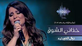 نوال الكويتيه - خذاني الشوق (جلسات  وناسه)   2017