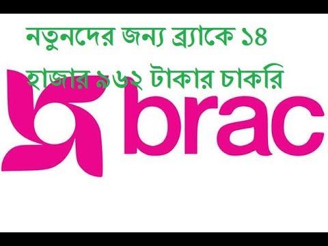নতুনদের জন্য ব্র্যাকে ১৪ হাজার ৯৬২ টাকার চাকরি !! Bangladesh Job News !!