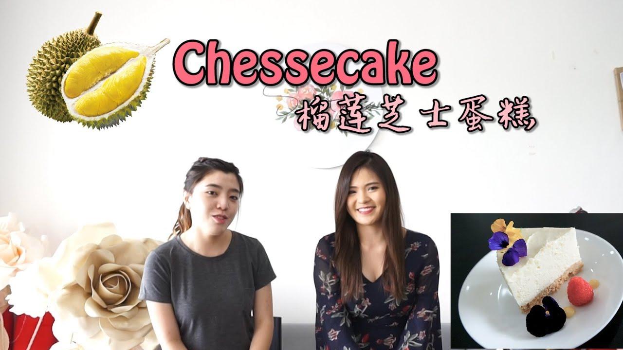 5分钟学做Cheesecake! 不用烤炉 DURIAN IS LOVE!