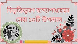 Top 10 Famous Book of Bibhutibhushan Bandopadhyay | Greatest Bangla Novels of All Time