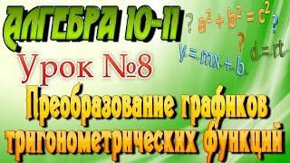 Преобразование графиков тригонометрических функций. Алгебра 10-11 классы. 8  урок