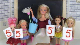 УБОРЩИЦА ВМЕСТО УЧИТЕЛЯ Пятёрки Всем! Мультик #Барби Школа Куклы Для девочек
