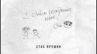 Стас Ярушин - С днем рождения, мама!