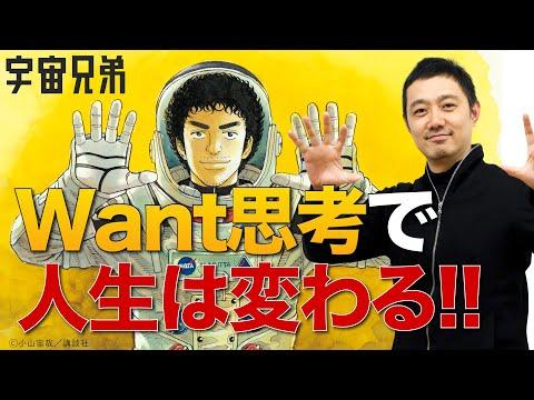 コルク代表の編集者・佐渡島庸平のチャンネルです。 今回から、佐渡島が編集担当を務めるマンガ『宇宙兄弟』から、 ビジネスマンに役に立つ...