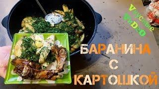 Баранина с картошкой / Пошаговый рецепт