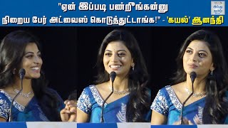 actress-anandhi-speech-at-kamali-from-nadukkaveri-movie-press-meet-kayal-anandhi-hindu-tamil
